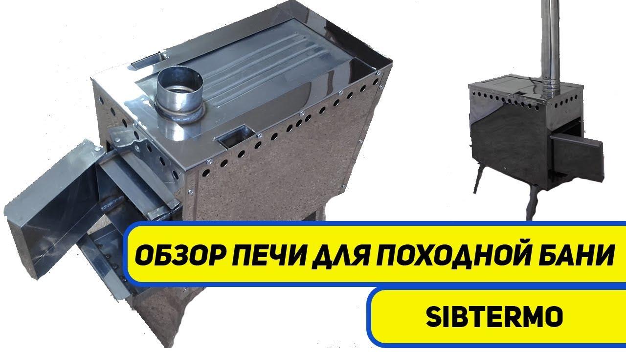 Походный туалет от компании Сибтермо, Омск - YouTube