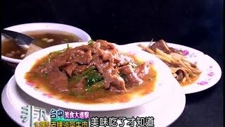 非凡大探索-台中美食大進擊2-老牌沙茶牛肉