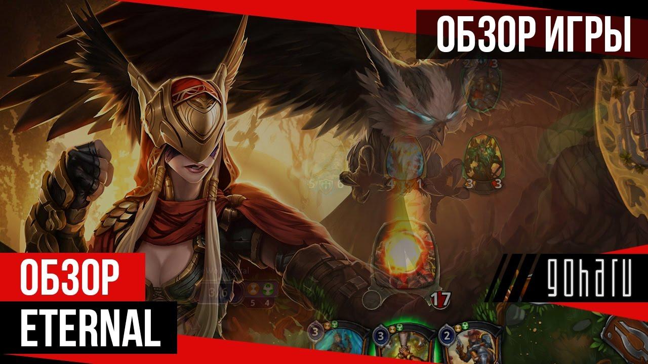 Видео Eternal Card Game - Обзор игры
