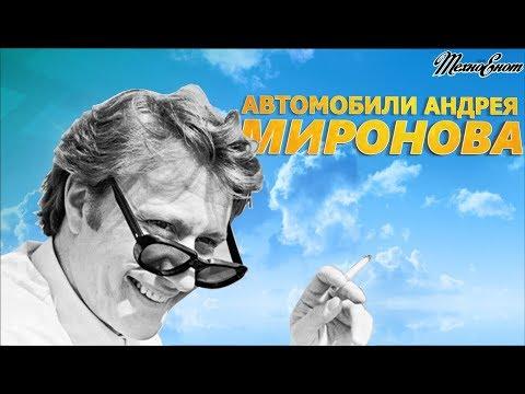 Автомобили Андрея Миронова (Автомобили Знаменитых Людей)