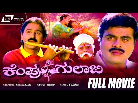 Kempu Gulabi- ಕೆಂಪು ಗುಲಾಬಿ|Kannada Full HD Movie| Feat. Ambarish, Ramesh Aravind, Parijatha,