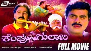 Kempu Gulabi- р▓Хр│Жр▓Вр▓кр│Б р▓Чр│Бр▓▓р▓╛р▓мр▓┐|Kannada Full HD Movie| Feat. Ambarish, Ramesh Aravind, Parijatha,