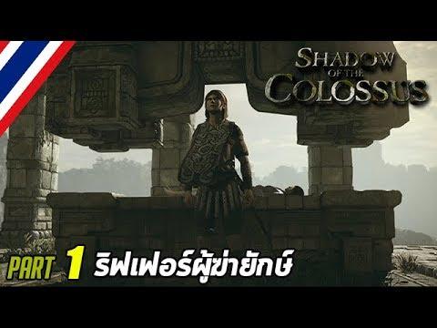 ริฟเฟอร์ผู้ฆ่ายักษ์  Shadow of the Colossus 1