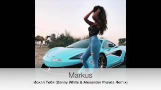 Markus Искал Тебя Danny White Alexander Pravda Remix