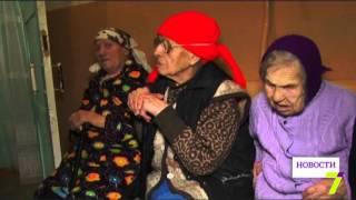 Дома престарелых: отдых или испытание?(У них нет родных и близких, а также места жительства. Одни не хотят обременять свои семьи, другим некуда..., 2016-03-17T19:02:35.000Z)