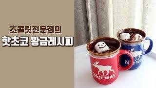 핫초코만들기 ㅣ 초콜릿전문점의 핫초코 황금레시피 ㅣ H…