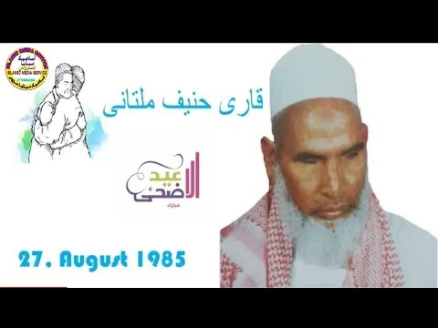 Eid_ul_azha | Qari-Haneef-maltani | R.A | 27 August 1985 Taqrir | By ISLAMIC MEDIA SERVICES