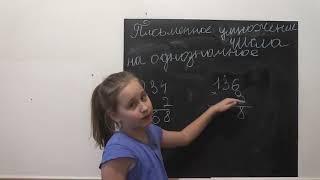 Умножение трехзначного числа на однозначное