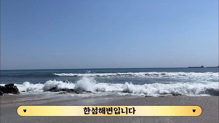 동해바다 한섬해변~2-2