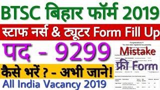 BTSC Bihar Staff Nurse Online Form 2019 Kaise Bhare | Bihar BTSC  Tutor Form Fill Up - पूरी जानकारी!