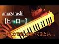amazarashi 【ヒーロー】 ドラマ【銀と金】主題歌 ピアノとピアニカ 演奏してみた