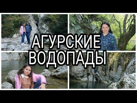 АГУРСКИЕ ВОДОПАДЫ В СОЧИ / Вера Ляба