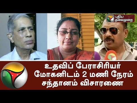 Nirmala Devi case: Ex-IAS Officer Santhanam inquire with Asst. Professor Mohan for 2 hours