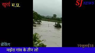 Rescue operation majhera gav, रेस्क्यू आपरेशन मझेरा गांव