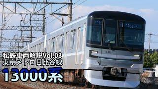 【私鉄車両解説】Vol.03/東京メトロ日比谷線13000系編