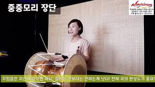 [음악임용실기] 굿거리장단 & 중중모리 장단(기본 & 변형) - 뮤직서커스 민요 송금희 쌤