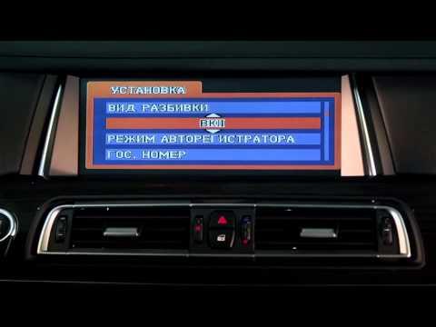 BMW 7 series (F01/02) - штатный видеорегистратор