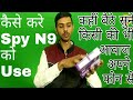 how to use spy and N9 GSM device|  ITG