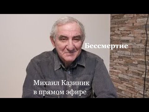 """Михаил Казиник онлайн. """"Бессмертие"""", часть 1"""