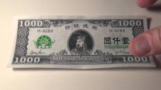 Rare $1000 Hell Bank Note from China