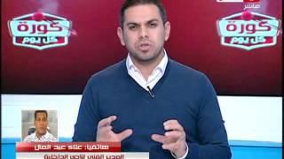 كورة كل يوم | علاء عبد العال ساخرا: جونين آيه اللي جم بالمهارة!!