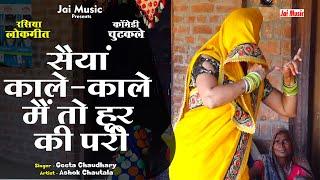 सैयां काले-काले मैं तो हूर की परी Saiyan kale kale main to hoor ki pari, Singer- Geeta Chaudhari