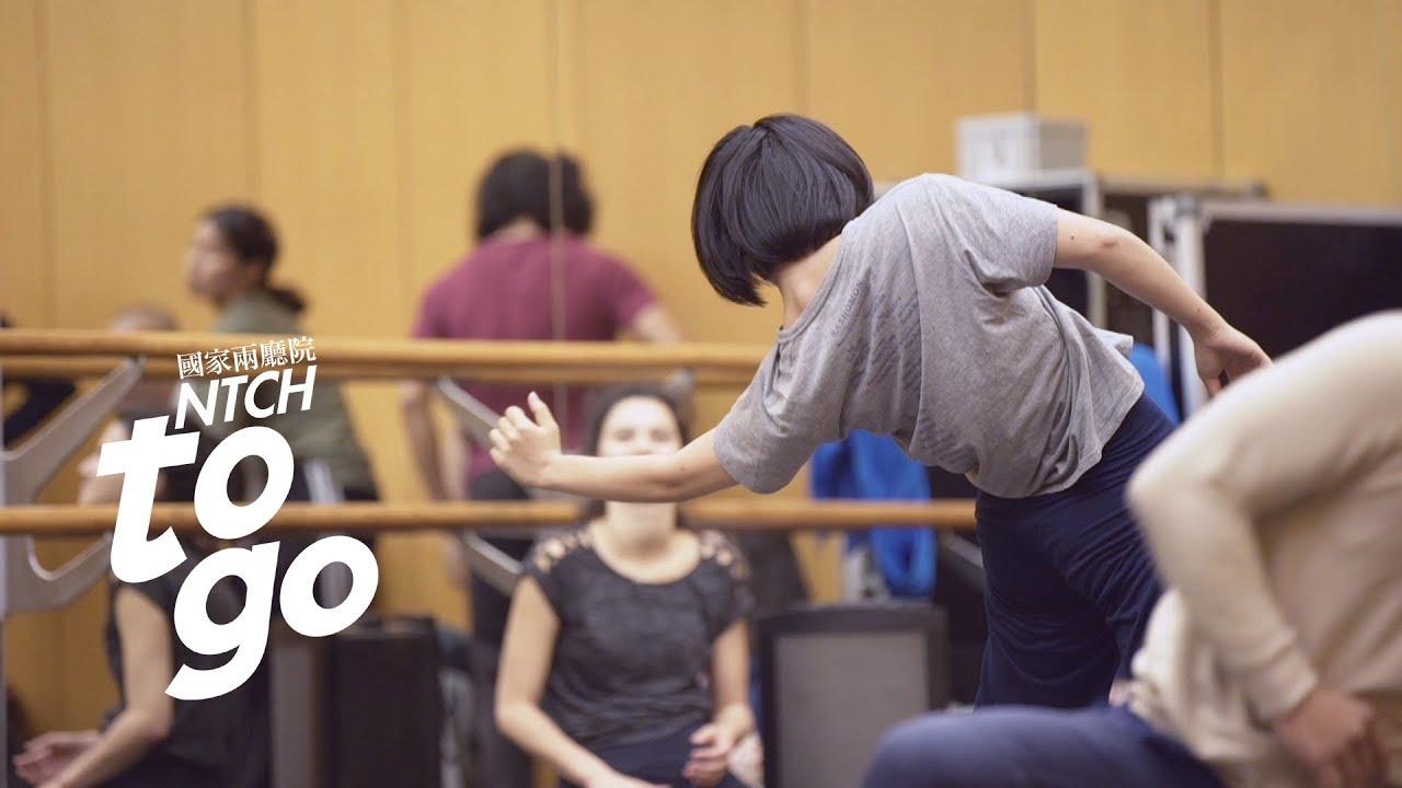 糟糕身體美學X比利時偷窺者舞團 Horrible Body Movement XPeeping Tom 【NTCH togo】 - YouTube