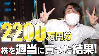 株を2200万円分、素人がテキトーに買ってみた結果!!!