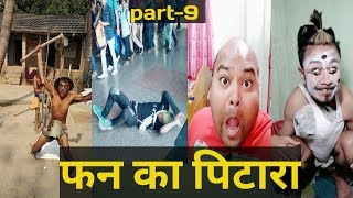 Part-9 फन का पिटारा • Funny Viral Videos • Tik Tok Video • Fun Ka Pitara Part 8