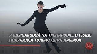 У Щербаковой на тренировке в Граце получился только один четверной прыжок