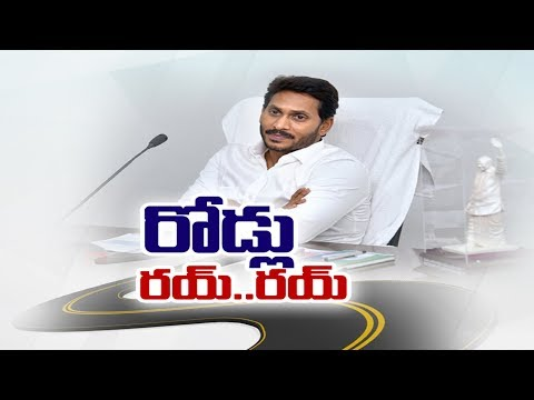 AP Chief Minister YS Jagan Review Meeting With R&B Dept Officials || ఏపీలో రోడ్లకు మహర్దశ..