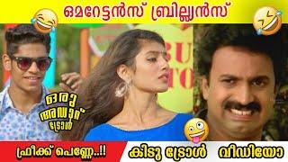 റെക്കോർഡുകൾ തിരുത്തി എഴുതി ഫ്രീക്ക് പെണ്ണ് 😂| Oru adaru love | Freak Penne | Malayalam Troll video
