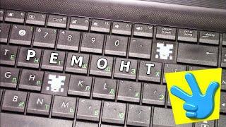 видео Как починить кнопку на ноутбуке
