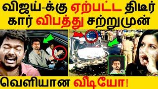 Recently Actor vijay's car was accident in master shooting spot! Vijay | Mater | vijay sethupathi |
