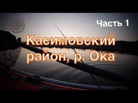 Ока, Polar Bird, Касимовский район   Часть 1