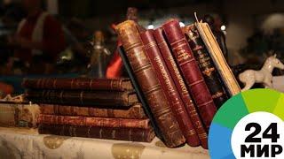 Летопись столиц мира: в Астане к юбилею открылась выставка редчайших книг - МИР 24