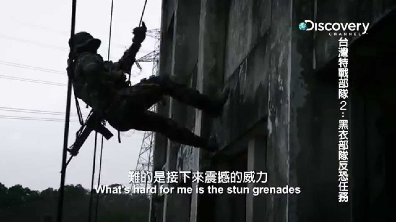 《臺灣特戰部隊2 黑衣部隊反恐任務》- 03 城鎮戰訓練 - YouTube