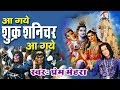 आ गये शुक्र शनिचर आ गाये | Superhit Saawan Song 2017 | Hit Song By Prem Mehra #Bhakti Bhajan Kirtan