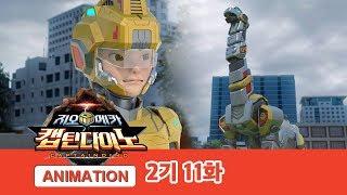지오메카 2기 캡틴다이노 11화 장군과 브라키오캐논의 등장 [GEO MECHA S2 EP.11]
