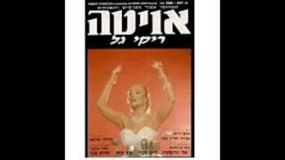 אוויטה -7- לנשים יש פוטנציאל Evita (Hebrew) - Peron
