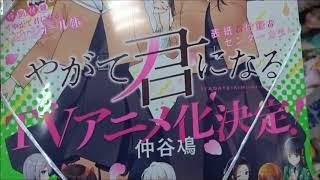 月刊コミック 電撃大王 2018年6月号「やがて君になる」 シェアOK お気軽...