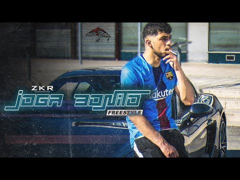 Youtube: ZKR – Freestyle Joga Bonito (Clip officiel)