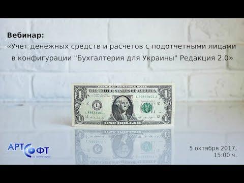 Вебинар: Учет денежных средств и расчетов с подотчетными лицами