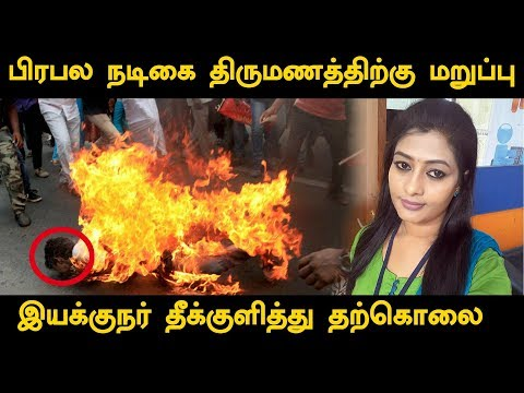SHOCKING : Assistant Director's Self-immolation | #ActressLife #Nilani #AssistantDirector #Kollywood