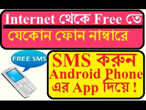 Send Free Sms/Text From Internet To Any Offline Mobile Number On Android Phone | Technical Robin