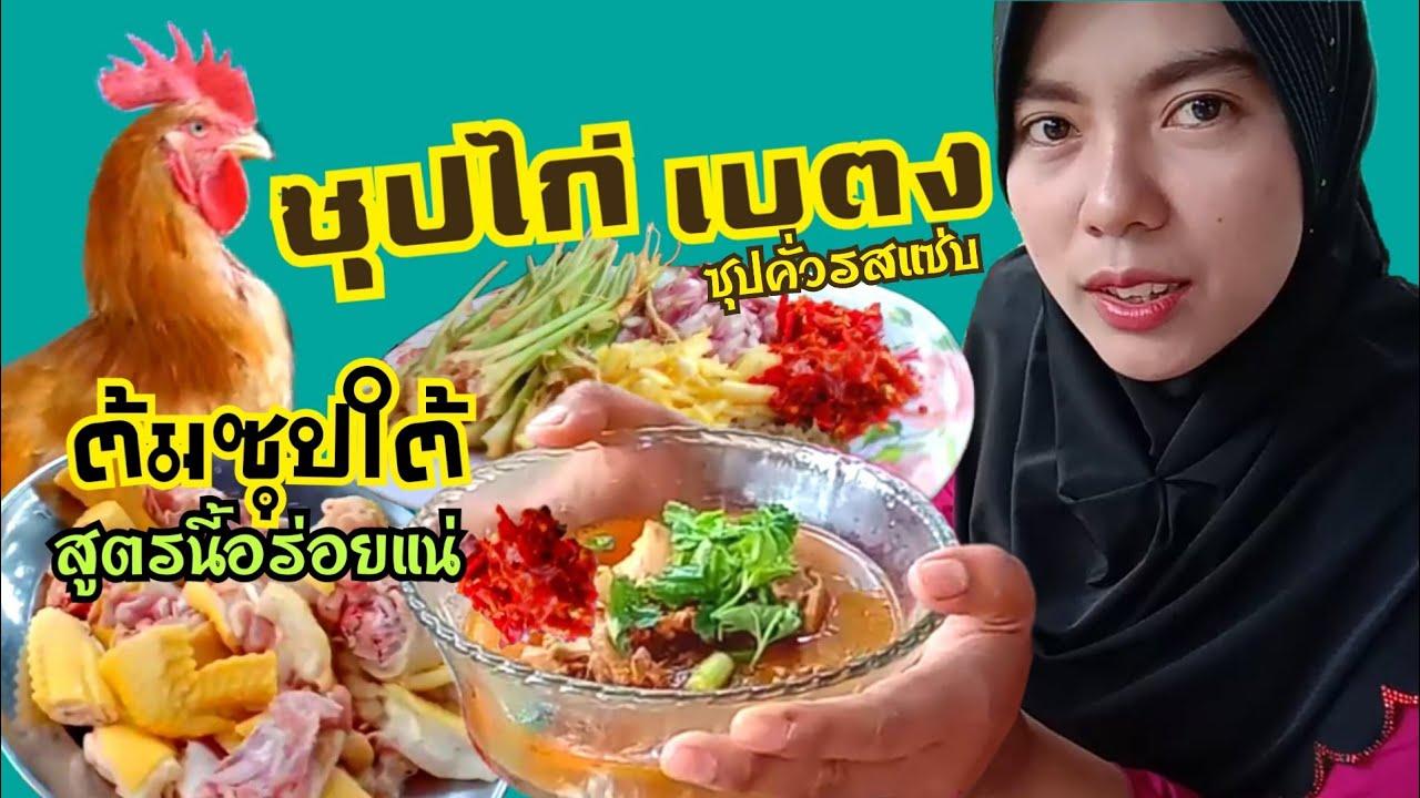ซุปไก่เบตงสูตรนี้อร่อยแน่ ซุปใต้สูตรต้นตำรับซุปตูมิห Subtumih Ayam betong