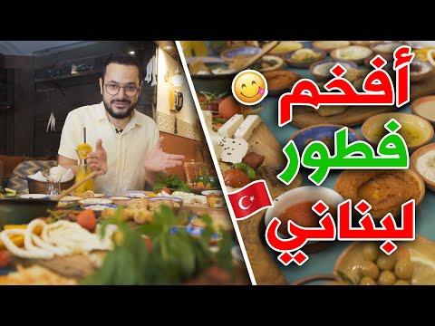 أفخم فطور لبناني في اسطنبول😋➕ مطعم عراقي مميز