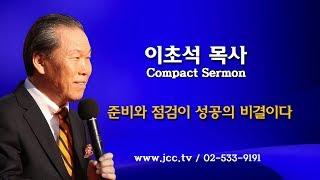 이초석 목사 Compact Sermon(20분 설교) …