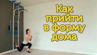 ⊳Как прийти в форму дома. Фитнес упражнения для женщин на шведской стенке