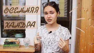 СЕКРЕТ ХОРОШЕГО НАСТРОЕНИЯ // ОСЕННЯЯ ХАНДРА